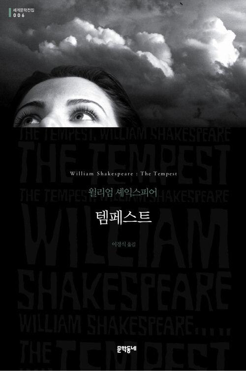 템페스트 - 세계문학전집 006