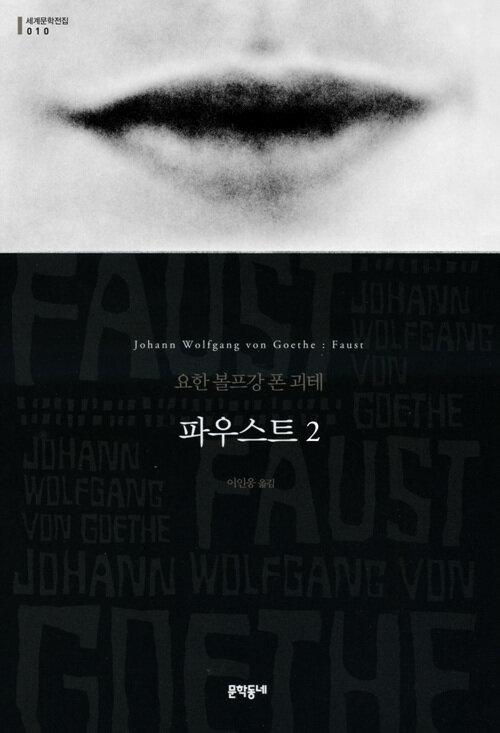 파우스트 2 - 세계문학전집 010