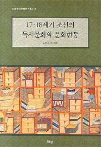 17·18세기 조선의 독서문화와 문화변동