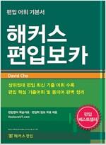 해커스 편입보카 : 편입 어휘 기본서