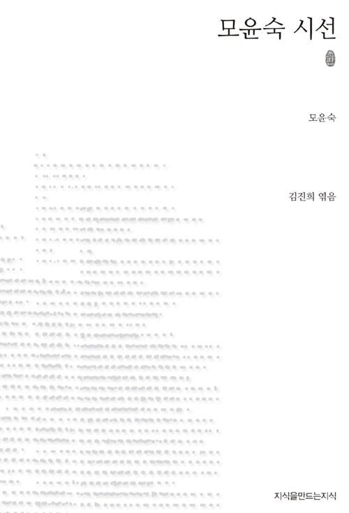 모윤숙 시선