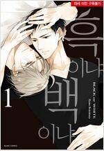 [고화질] 흑이냐 백이냐 01