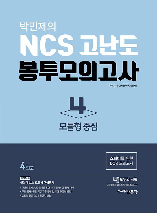 박민제의 NCS 고난도 봉투모의고사 4 : 모듈형 중심