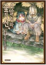 [고화질세트] 소말리와 숲의 신 (총4권/미완결)