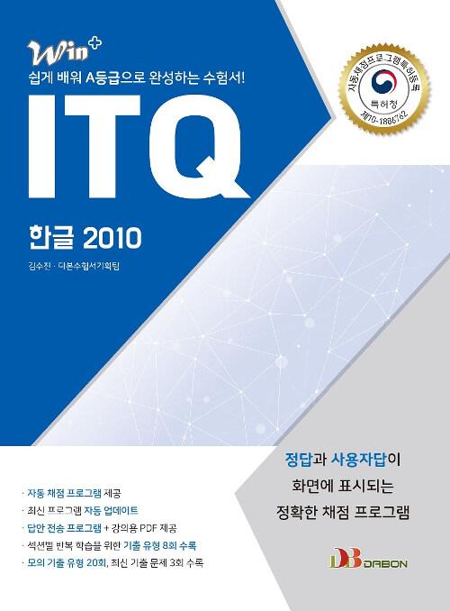 2020 ITQ 한글 2010 (특허받은 자동채점프로그램 제공)