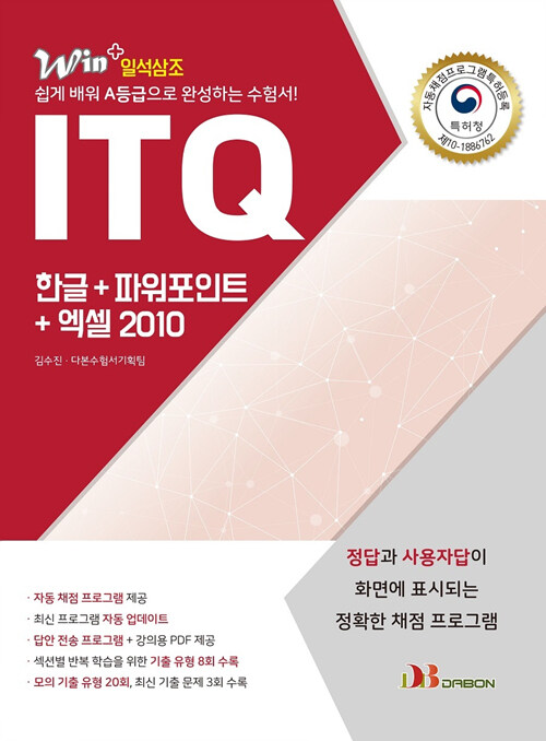 2020 ITQ 한글 + 파워포인트 + 엑셀 2010 (특허받은 자동채점 프로그램 제공)