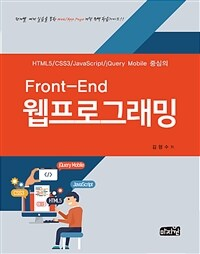 (HTML5/CSS3/JavaScript/jQuery mobile 중심의) Front-End 웹프로그래밍