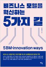 비즈니스모델을 혁신하는 5가지 길