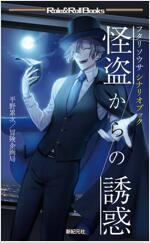 フタリソウサ シナリオブック 怪盜からの誘惑 (Role&Roll Books)