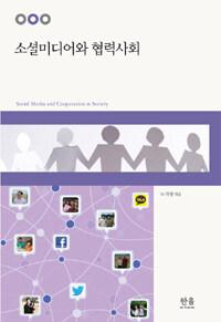 소셜미디어와 협력사회