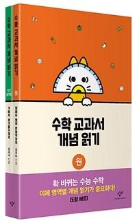 수학교과서 개념읽기: 도형 세트 - 전2권