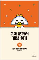 수학교과서 개념읽기: 원