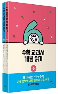 수학교과서 개념읽기: 수 + 연산 세트 - 전2권