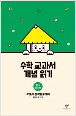 수학교과서 개념읽기: 직각 삼각형