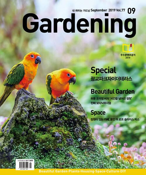 월간 가드닝 Gardening 2019.9