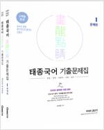 2020 태종국어 화룡점정 기출문제집 - 전2권