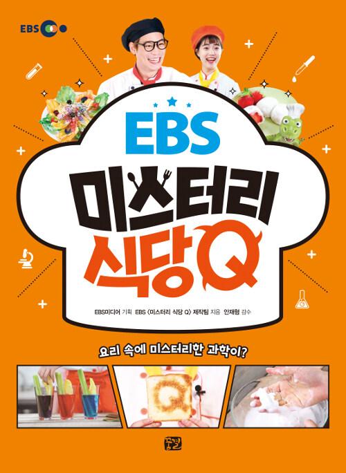 EBS 미스터리 식당 Q