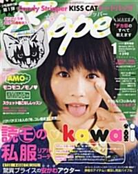 Zipper (ジッパ-) 2013年 01月號 [雜誌] (月刊, 雜誌)