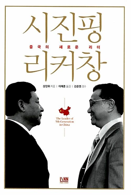 시진핑 리커창