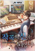 [세트] 작곡의 신이 되었다 (총13권/완결)