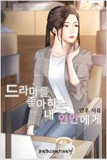 [세트] [GL] 드라마를 좋아하는 내 연인에게 (총2권/완결)