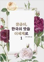 [세트] 장금이, 한국의 맛을 이세계로 (총7권/완결)