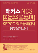 2019 하반기 해커스 NCS 한국전력공사 KEPCO 직무능력검사 봉투모의고사