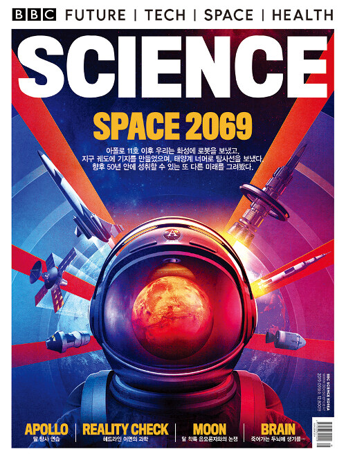 BBC Science 사이언스 2019.9