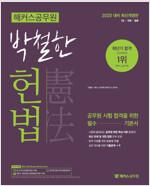 2020 해커스공무원 박철한 헌법
