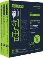 2020 해커스 공무원 神헌법 세트 - 전3권
