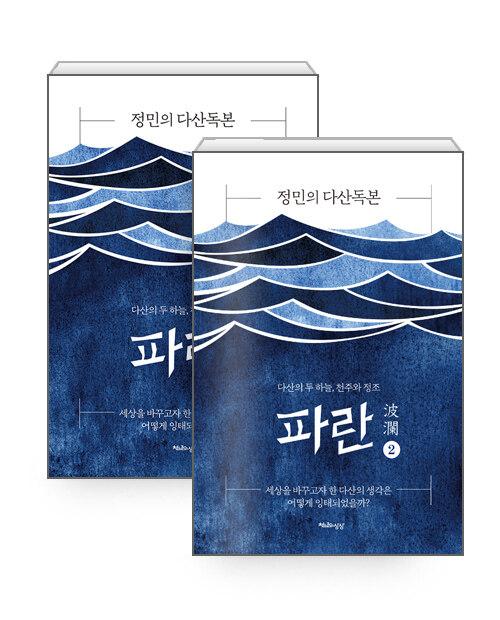 [세트] 파란 1~2 - 전2권