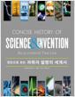 [eBook] 한눈으로 보는 과학과 발명의 세계사 - 세상의 모든 지식