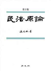 民法原論 / 第2版