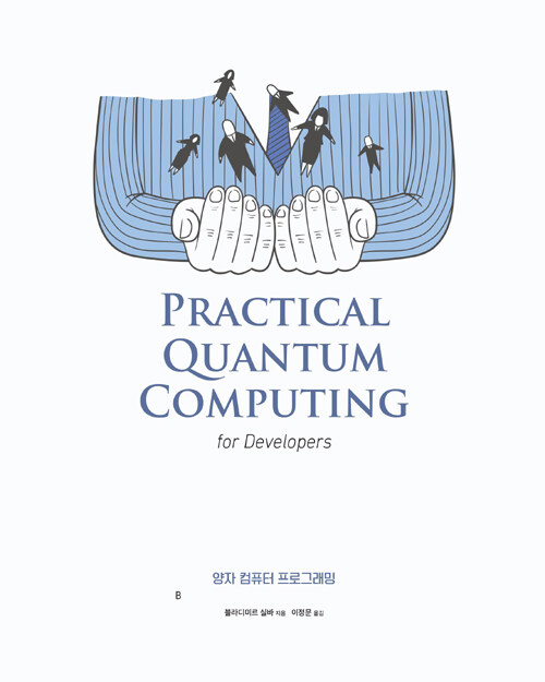 양자 컴퓨터 프로그래밍 : IBM Q Experience로 하는 양자 컴퓨터 프로그래밍