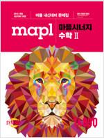 MAPL 마플 시너지 내신문제집 수학 2 (2020년용)