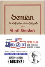 데미안 초판본 : 1919년 오리지널 초호화 양장 에디션