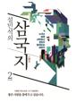[eBook] 설민석의 삼국지 2