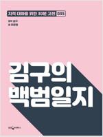 김구의 백범일지 : 지적대화를 위한 30분 고전 35