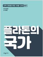 플라톤의 국가 : 지적대화를 위한 30분 고전 01