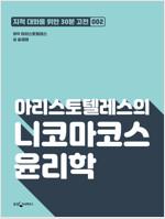 아리스토텔레스의 니코마코스 윤리학 : 지적대화를 위한 30분 고전 02