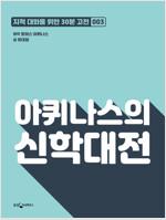 아퀴나스의 신학대전 : 지적대화를 위한 30분 고전 03