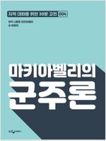 마키아벨리의 군주론 : 지적대화를 위한 30분 고전 04