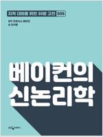 베이컨의 신논리학 : 지적대화를 위한 30분 고전 06
