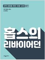 홉스의 리바이어던 : 지적대화를 위한 30분 고전 07
