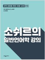 소쉬르의 일반언어학 강의 : 지적대화를 위한 30분 고전 16