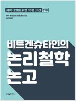 비트겐슈타인의 논리철학 논고 : 지적대화를 위한 30분 고전 18