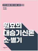 원효의 대승기신론 소·별기 : 지적대화를 위한 30분 고전 30