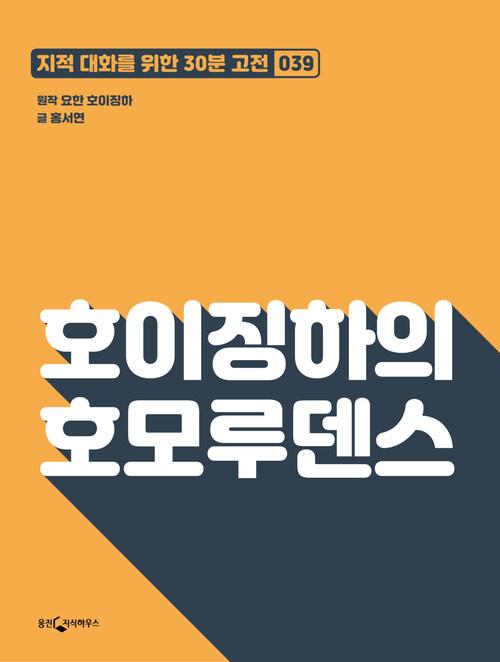 호이징하의 호모루덴스 : 지적대화를 위한 30분 고전 39