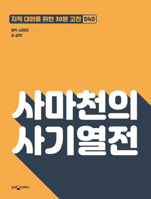 사마천의 사기열전 : 지적대화를 위한 30분 고전 40