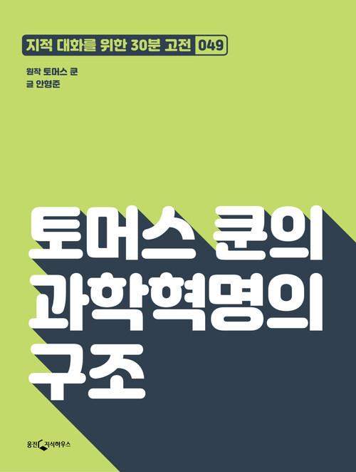 토머스 쿤의 과학혁명의 구조 : 지적대화를 위한 30분 고전 49